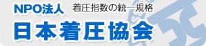 日本着圧協会